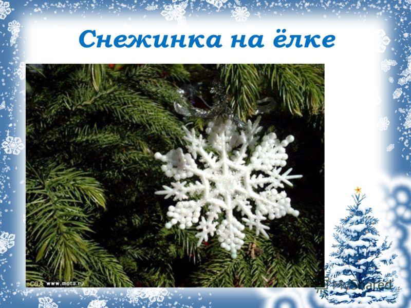 Снежинка на ёлке