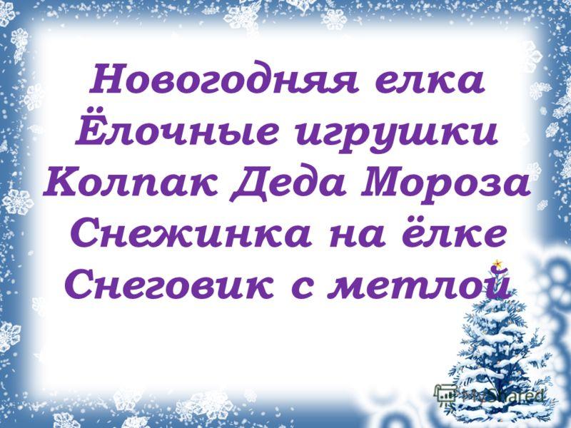 Новогодняя елка Ёлочные игрушки Колпак Деда Мороза Снежинка на ёлке Снеговик с метлой