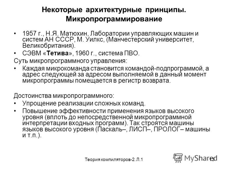Теория компиляторов-2. Л.113 Некоторые архитектурные принципы. Микропрограммирование 1957 г., Н.Я. Матюхин, Лаборатории управляющих машин и систем АН СССР, М. Уилкс, (Манчестерский университет, Великобритания). СЭВМ «Тетива», 1960 г., система ПВО. Су