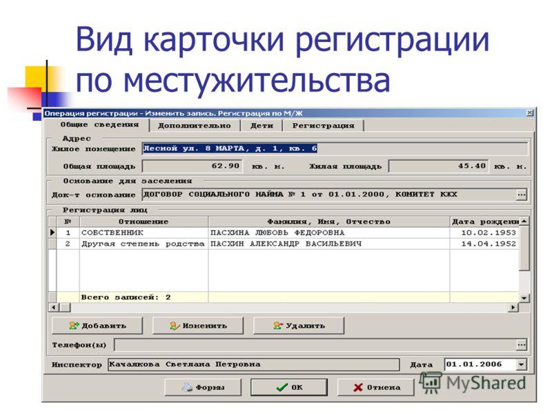 Вид карточки регистрации по местужительства