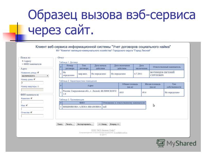 Образец вызова вэб-сервиса через сайт.