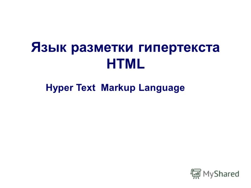 Язык разметки гипертекста HTML Hyper Text Markup Language
