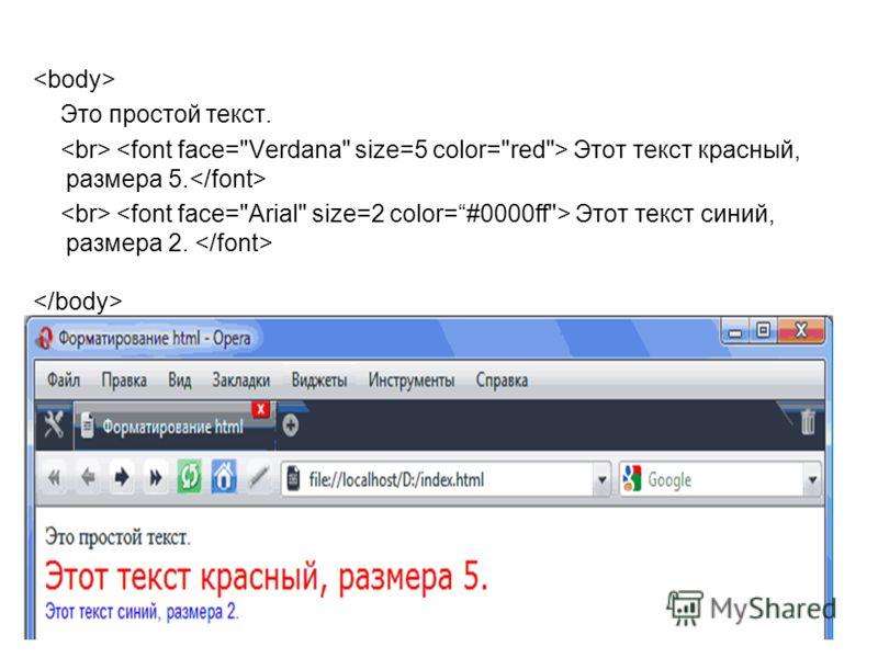 Это простой текст. Этот текст красный, размера 5. Этот текст синий, размера 2.
