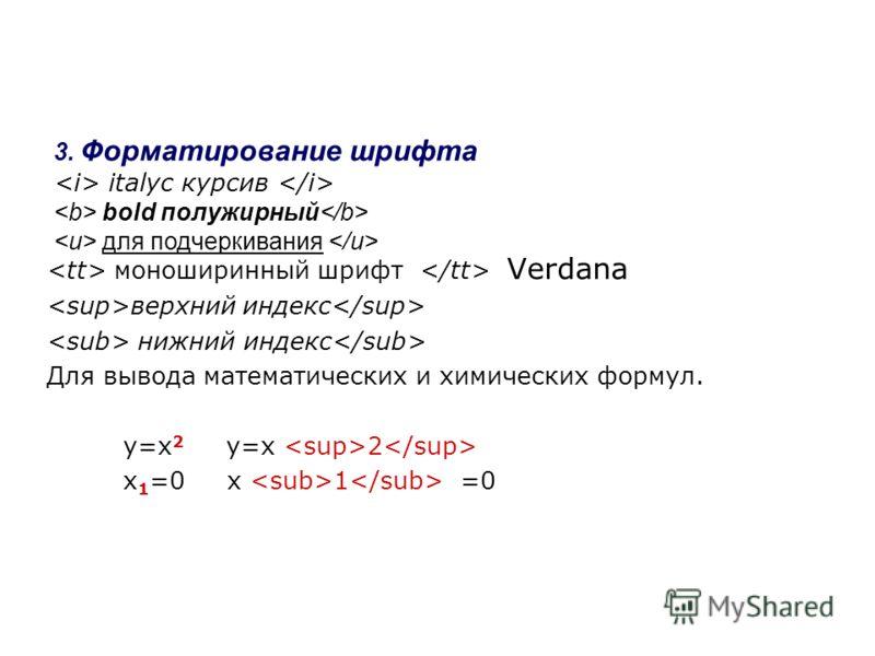 моноширинный шрифт Verdana верхний индекс нижний индекс Для вывода математических и химических формул. y=x 2 y=x 2 x 1 =0 x 1 =0 3. Форматирование шрифта italyc курсив bold полужирный для подчеркивания