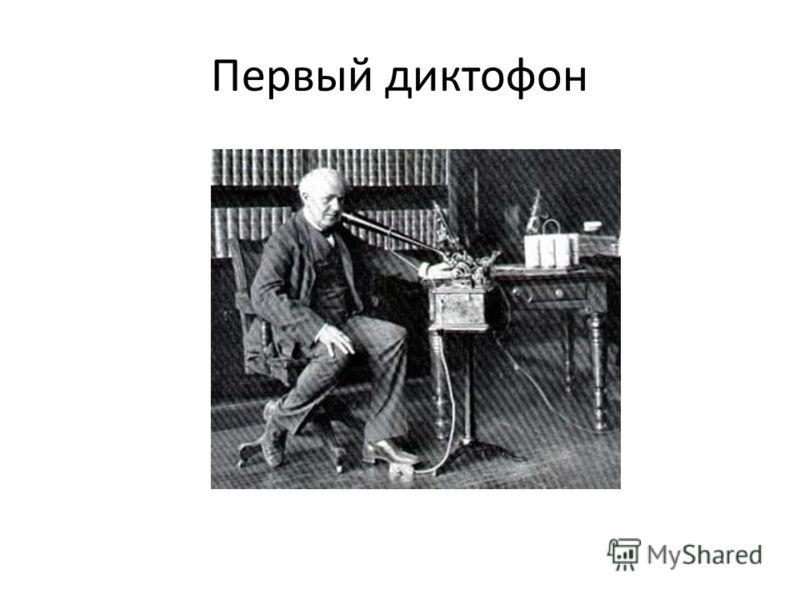 Первый диктофон