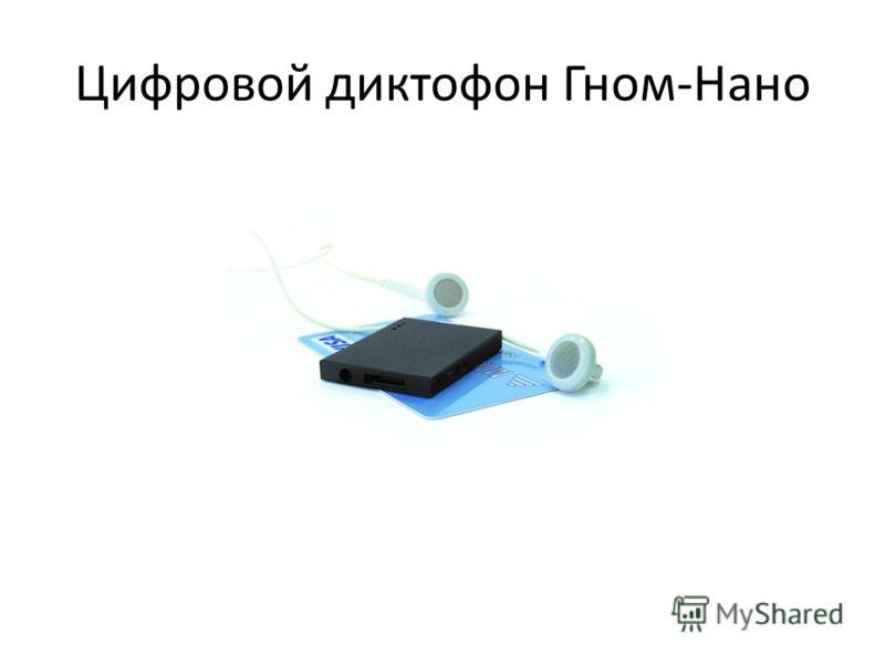 Цифровой диктофон Гном-Нано