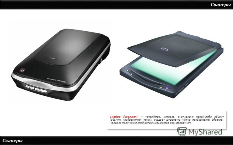 Сканеры Ска́нер (scanner) устройство, которое, анализируя какой-либо объект (обычно изображение, текст), создаёт цифровую копию изображения объекта. Процесс получения этой копии называется сканированием.