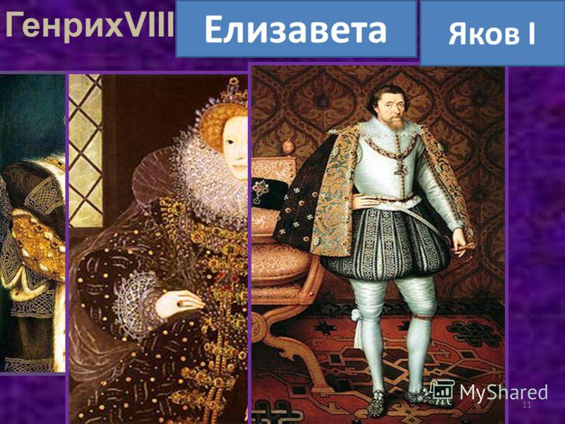 11 ГенрихVIII Елизавета Яков I