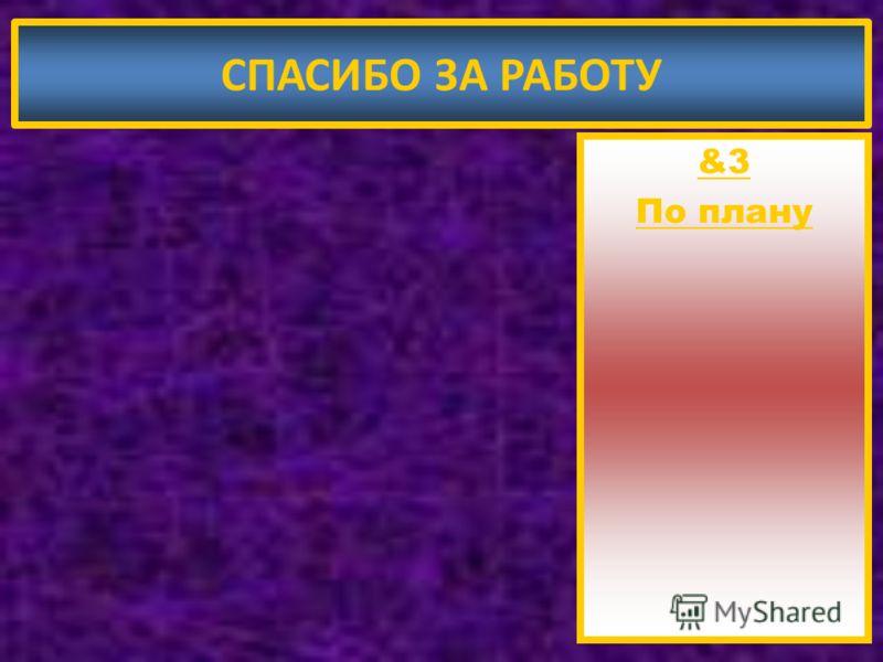 СПАСИБО ЗА РАБОТУ &3 По плану
