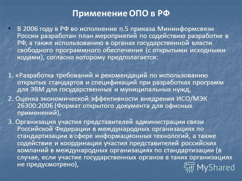 Применение ОПО в РФ В 2006 году в РФ во исполнение п.5 приказа Мининформсвязи России разработан план мероприятий по содействию разработке в РФ, а также использованию в органах государственной власти свободного программного обеспечения (с открытыми ис