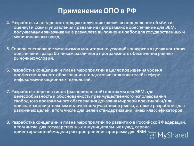 Применение ОПО в РФ 4. Разработка и внедрение порядка получения (включая определение объёма и оценку) и схемы управления правами на программное обеспечение для ЭВМ, получаемыми заказчиками в результате выполнения работ для государственных и муниципал