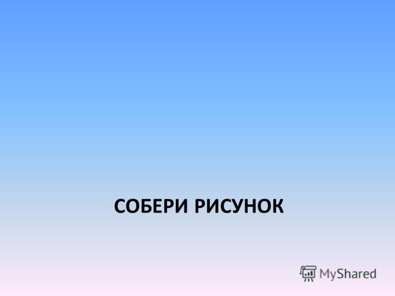 СОБЕРИ РИСУНОК