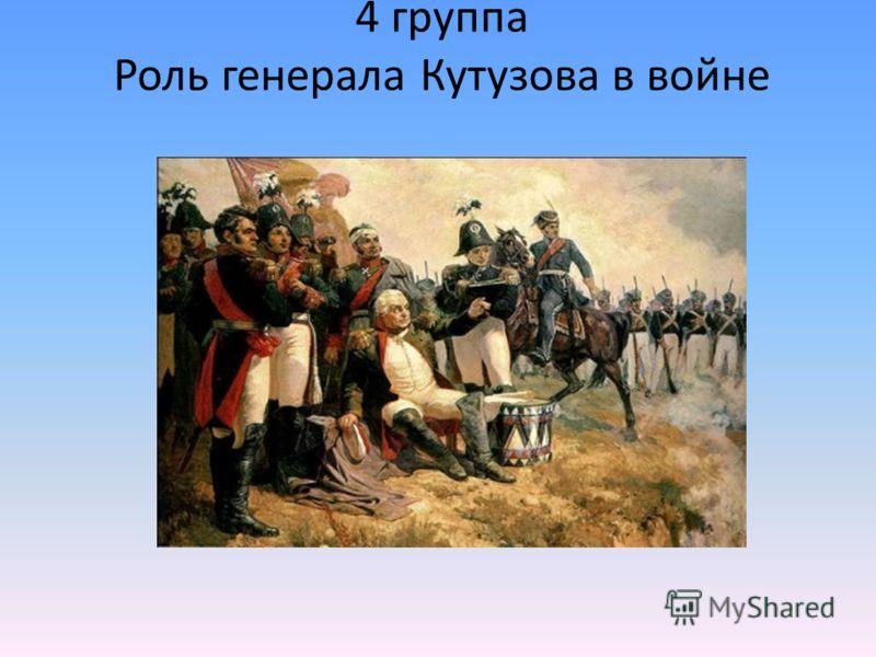 4 группа Роль генерала Кутузова в войне