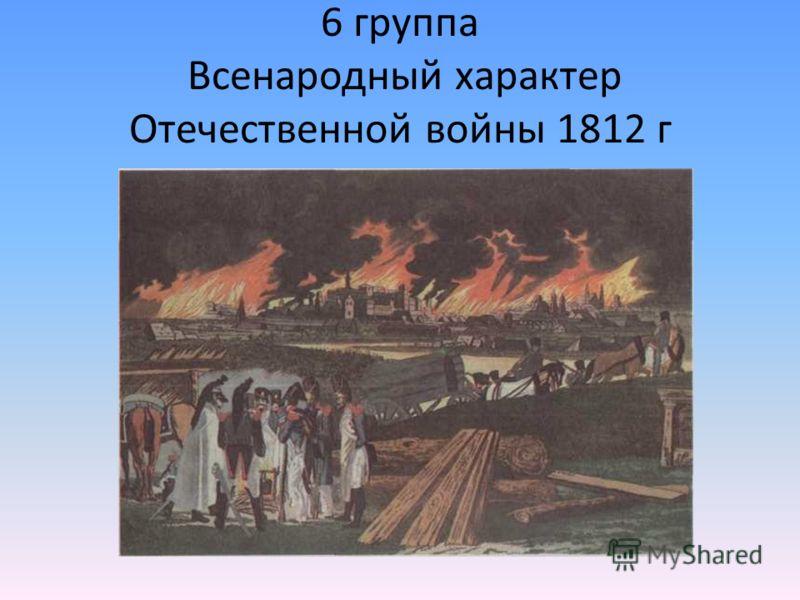 6 группа Всенародный характер Отечественной войны 1812 г