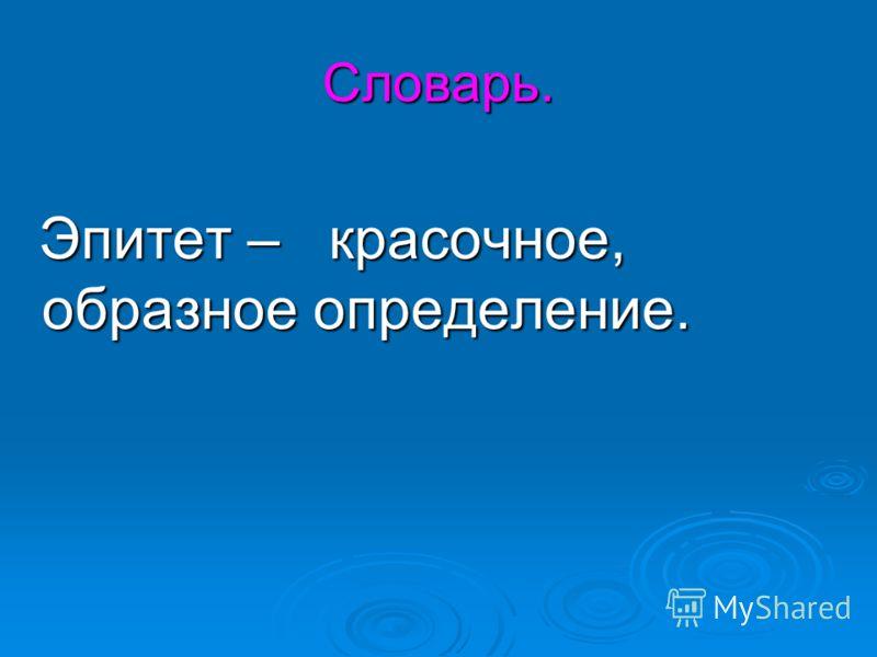 Словарь. Эпитет – красочное, образное определение. Эпитет – красочное, образное определение.