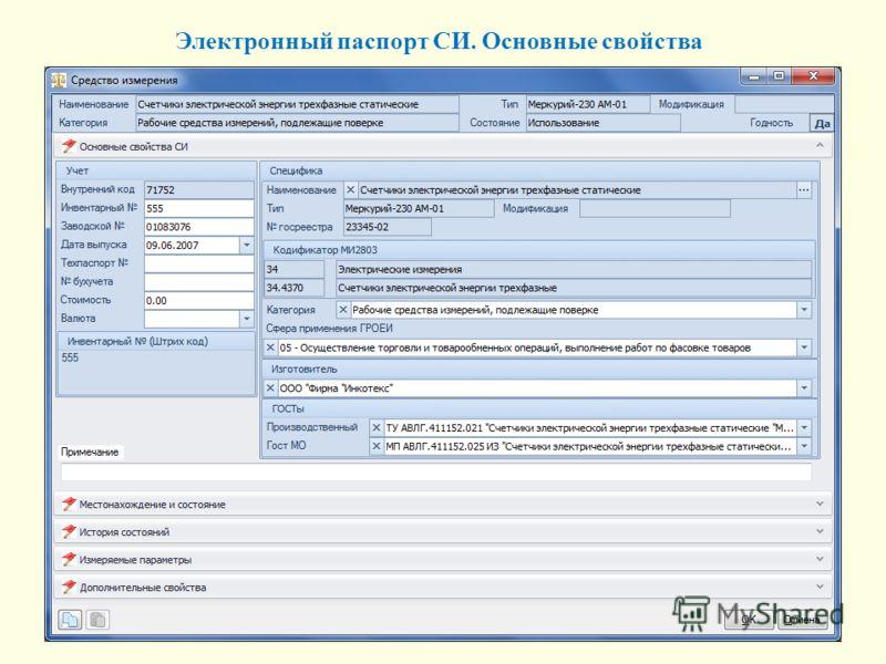 Электронный паспорт СИ. Основные свойства