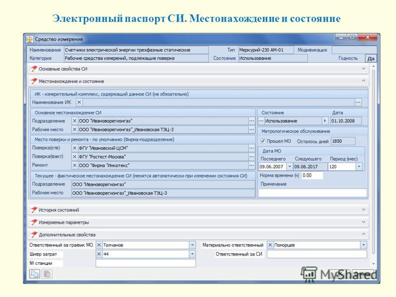 Электронный паспорт СИ. Местонахождение и состояние