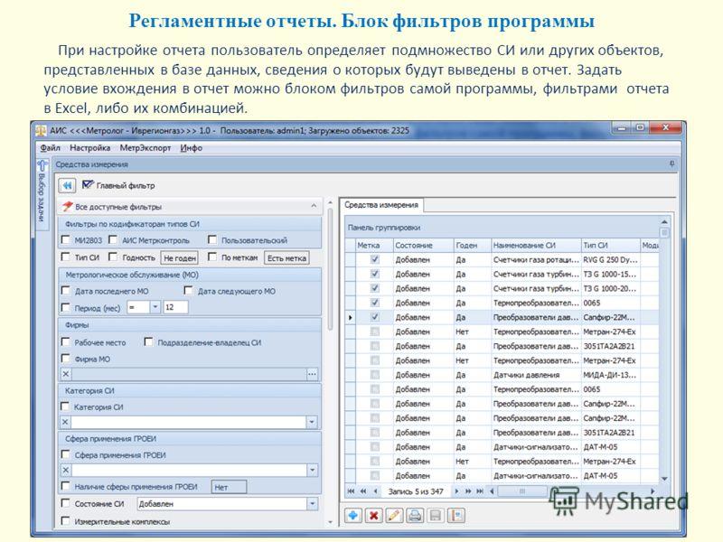 При настройке отчета пользователь определяет подмножество СИ или других объектов, представленных в базе данных, сведения о которых будут выведены в отчет. Задать условие вхождения в отчет можно блоком фильтров самой программы, фильтрами отчета в Exce