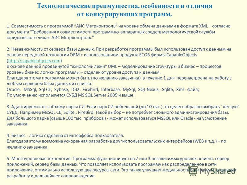 1. Совместимость с программой АИС Метрконтроль на уровне обмена данными в формате XML – согласно документа Требования к совместимости программно-аппаратных средств метрологической службы юридического лица с АИС Метрконтроль. 2. Независимость от серве
