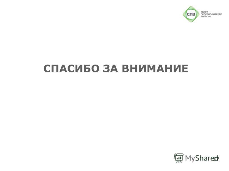 СПАСИБО ЗА ВНИМАНИЕ 1717