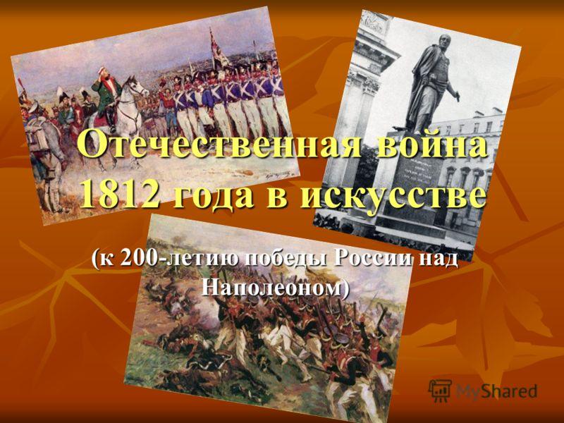 Отечественная война 1812 года в искусстве (к 200-летию победы России над Наполеоном)