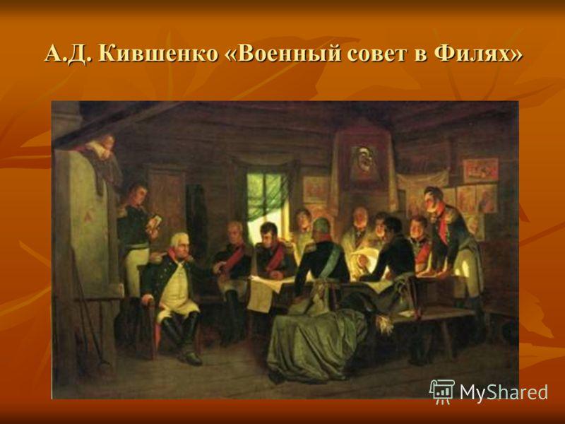 А.Д. Кившенко «Военный совет в Филях»