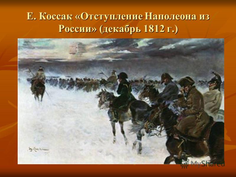 Е. Коссак «Отступление Наполеона из России» (декабрь 1812 г.)