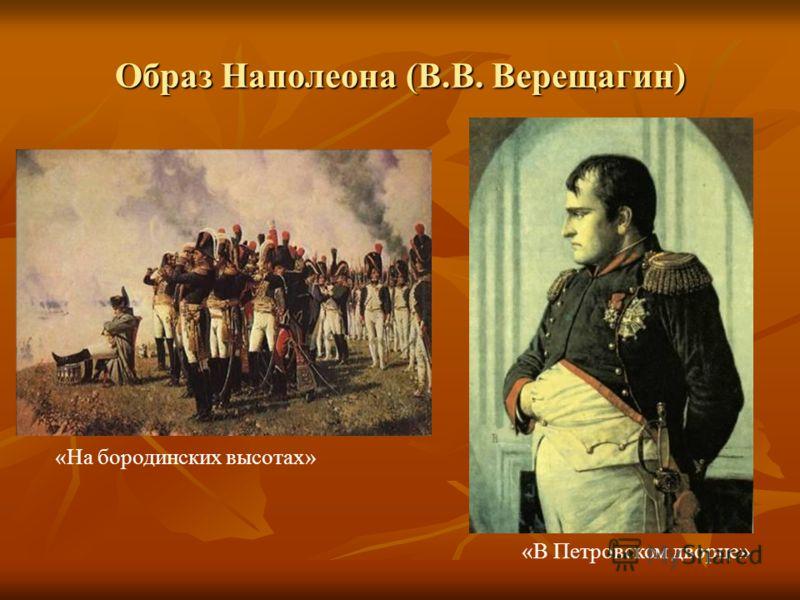 Образ Наполеона (В.В. Верещагин) «На бородинских высотах» «В Петровском дворце»
