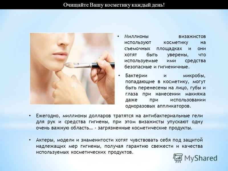 Миллионы визажистов используют косметику на съемочных площадках и они хотят быть уверены, что используемые ими средства безопасные и гигиеничные. Бактерии и микробы, попадающие в косметику, могут быть перенесены на лицо, губы и глаза при нанесении ма