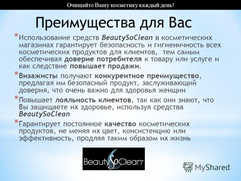 * Использование средств BeautySoClean в косметических магазинах гарантирует безопасность и гигиеничность всех косметических продуктов для клиентов, тем самым обеспечивая доверие потребителя к товару или услуге и как следствие повышает продажи. * Виза