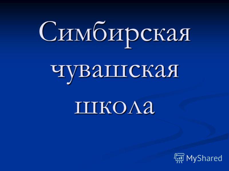 Симбирская чувашская школа