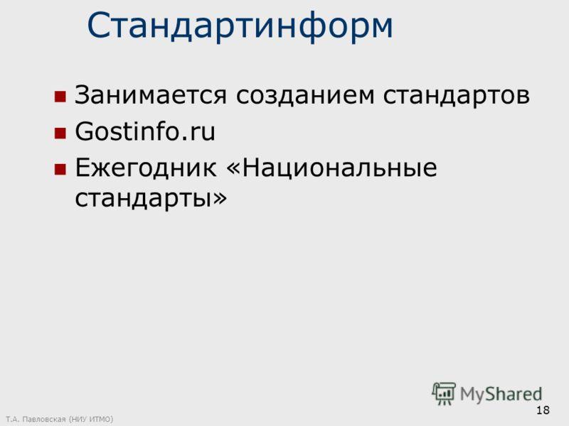 Стандартинформ Занимается созданием стандартов Gostinfo.ru Ежегодник «Национальные стандарты» Т.А. Павловская (НИУ ИТМО) 18
