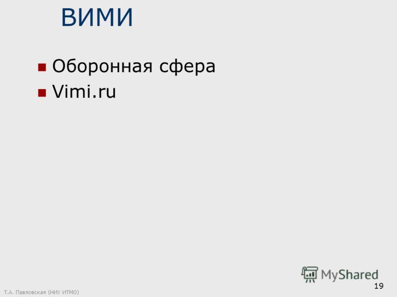 ВИМИ Оборонная сфера Vimi.ru Т.А. Павловская (НИУ ИТМО) 19