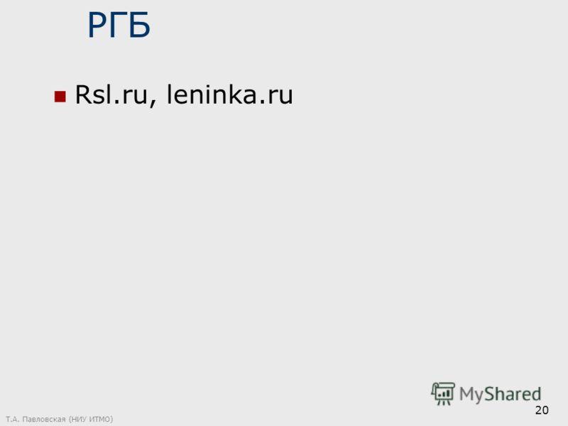 РГБ Rsl.ru, leninka.ru Т.А. Павловская (НИУ ИТМО) 20