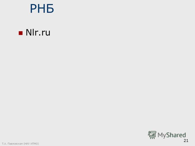 РНБ Nlr.ru Т.А. Павловская (НИУ ИТМО) 21