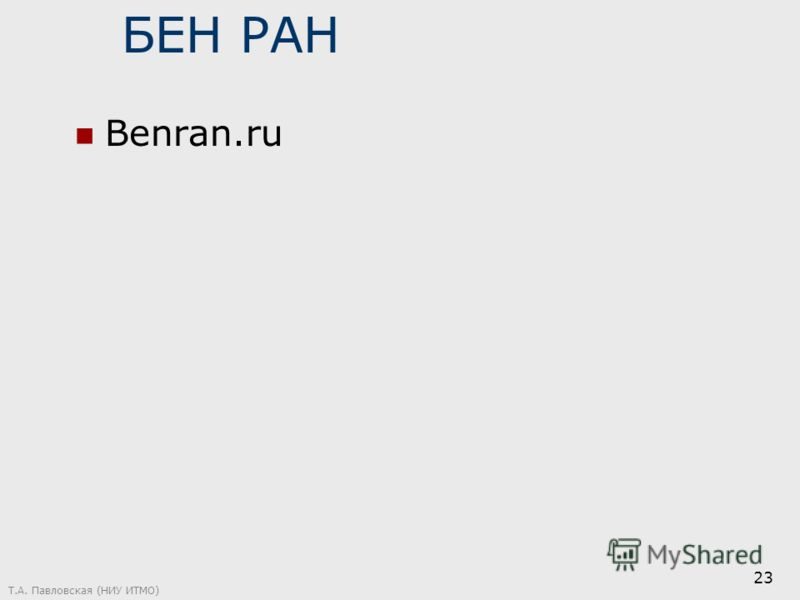 БЕН РАН Benran.ru Т.А. Павловская (НИУ ИТМО) 23