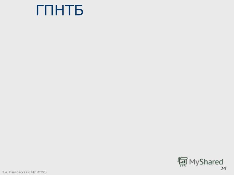 ГПНТБ Т.А. Павловская (НИУ ИТМО) 24