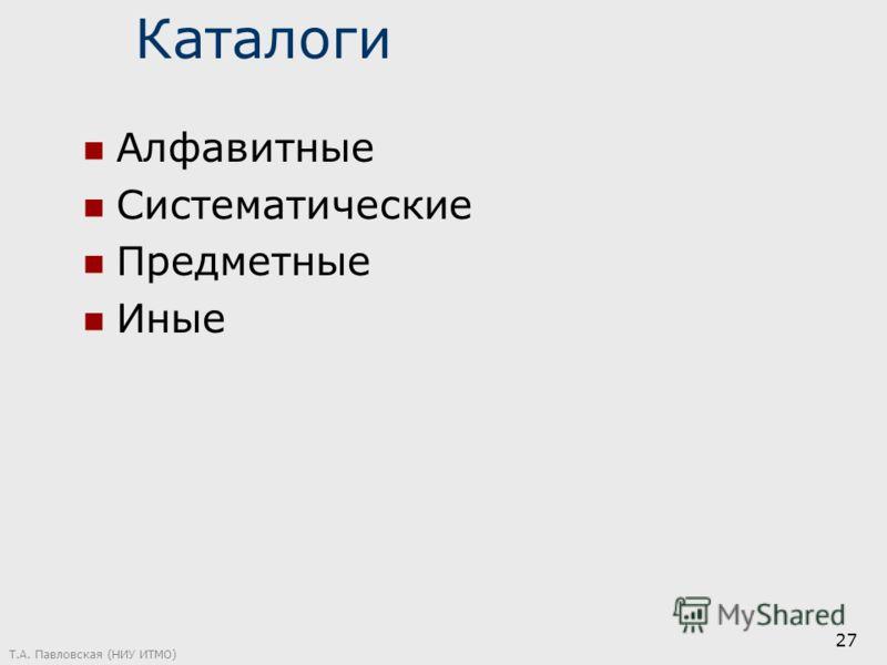Каталоги Алфавитные Систематические Предметные Иные Т.А. Павловская (НИУ ИТМО) 27