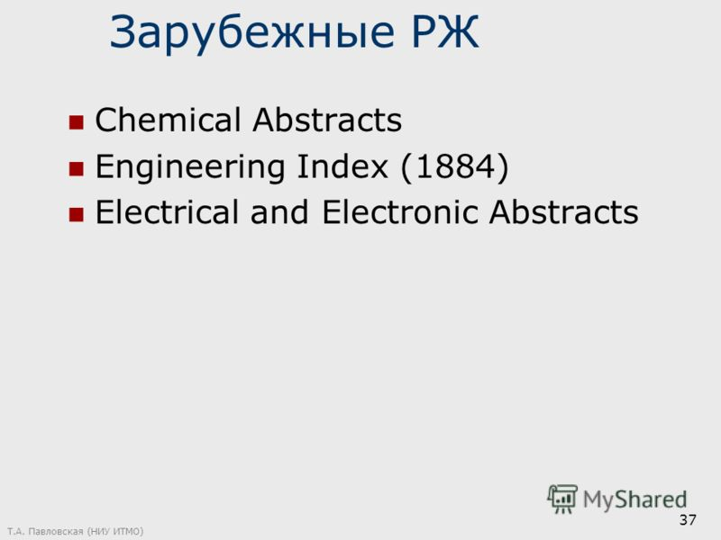 Зарубежные РЖ Chemical Abstracts Engineering Index (1884) Electrical and Electronic Abstracts Т.А. Павловская (НИУ ИТМО) 37