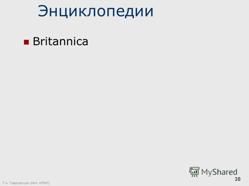 Энциклопедии Britannica Т.А. Павловская (НИУ ИТМО) 38