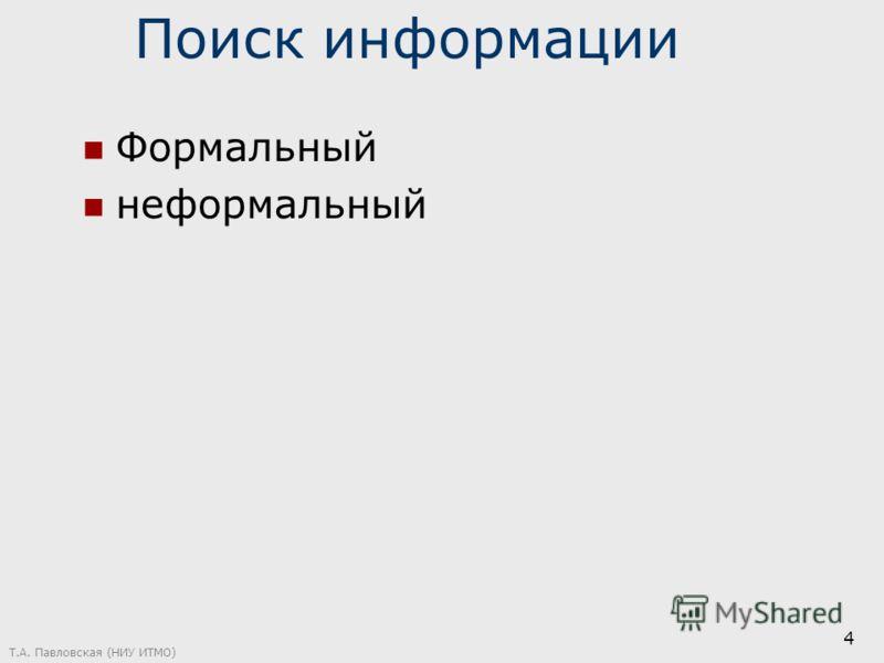 Поиск информации Формальный неформальный Т.А. Павловская (НИУ ИТМО) 4