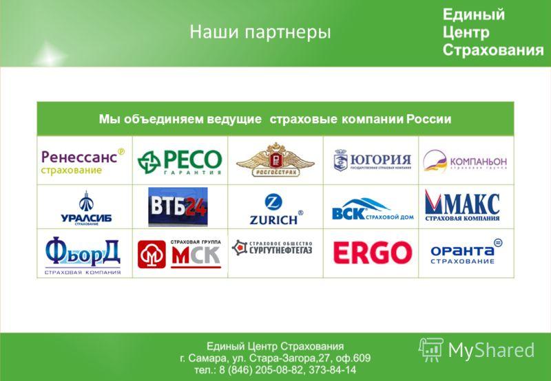 Мы объединяем ведущие страховые компании России Наши партнеры
