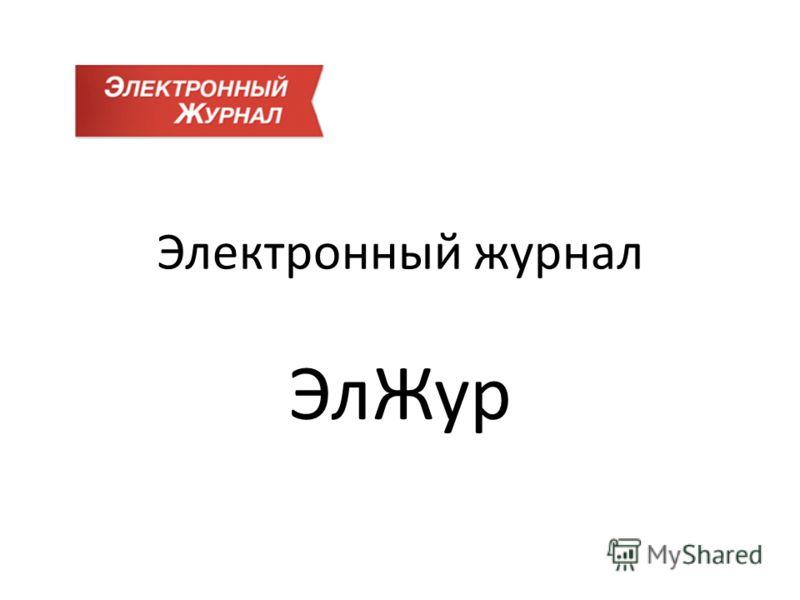 Электронный журнал ЭлЖур