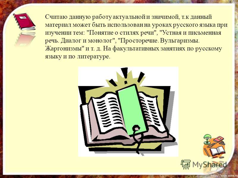 Считаю данную работу актуальной и значимой, т.к данный материал может быть использован на уроках русского языка при изучении тем: