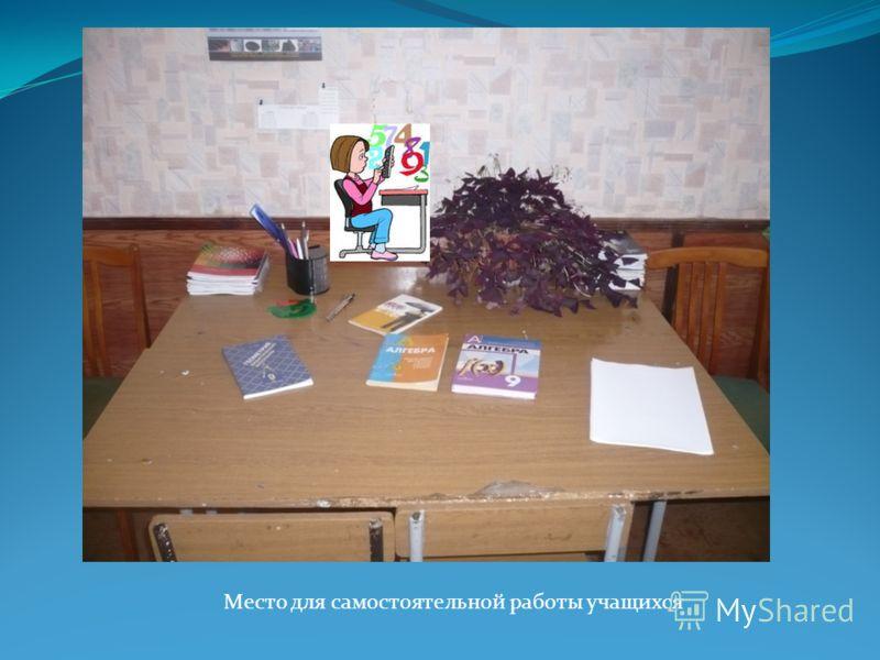 Место для самостоятельной работы учащихся