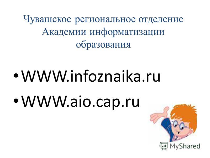 WWW.infoznaika.ru WWW.aio.cap.ru Чувашское региональное отделение Академии информатизации образования