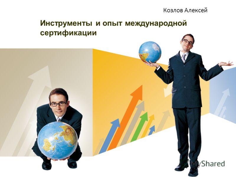 LOGO Инструменты и опыт международной сертификации Козлов Алексей