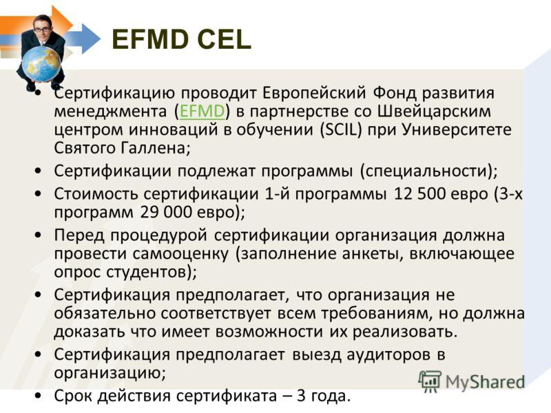 Сертификацию проводит Европейский Фонд развития менеджмента (EFMD) в партнерстве со Швейцарским центром инноваций в обучении (SCIL) при Университете Святого Галлена;EFMD Сертификации подлежат программы (специальности); Стоимость сертификации 1-й прог