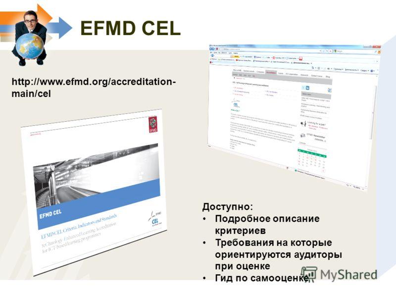 http://www.efmd.org/accreditation- main/cel Доступно: Подробное описание критериев Требования на которые ориентируются аудиторы при оценке Гид по самооценке EFMD CEL