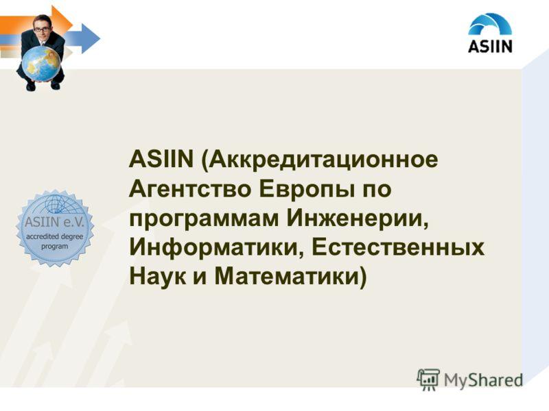 ASIIN (Аккредитационное Агентство Европы по программам Инженерии, Информатики, Естественных Наук и Математики)